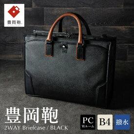 【ふるさと納税】豊岡鞄 craftsmanship 2ルーム(ブラック) / カバン かばん ビジネスバッグ