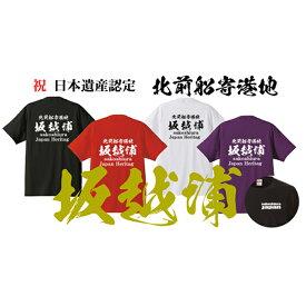 【ふるさと納税】【北前船寄港地 坂越浦 】限定オリジナルTシャツ 【ファッション・服・男性・メンズ・洋服】