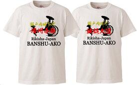 【ふるさと納税】 【赤穂人力車】限定オリジナルTシャツ 【ファッション・服・男性・メンズ・洋服】