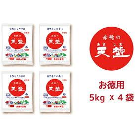 【ふるさと納税】塩の名産地 兵庫県赤穂市より 赤穂の天塩 約11年分!※5kg×4袋=20kg 【調味料・塩】
