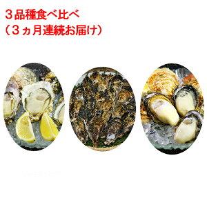 【ふるさと納税】【3月〜5月お届け】牡蠣3種食べ比べ(播州赤穂坂越産) 【定期便・魚貝類・生牡蠣・かき】 お届け:2020年3月1日〜2020年5月31日