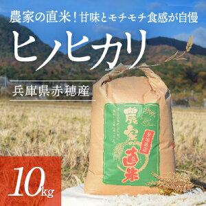 【ふるさと納税】令和元年 赤穂市産ヒノヒカリ10kg 【お米・ヒノヒカリ】