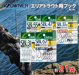 【ふるさと納税】【オーナーばり】エリアトラウト用フックセット(5種・計21袋)