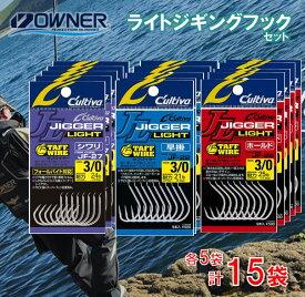 【ふるさと納税】【オーナーばり】ライトジギングフックセット(3種・計15袋)