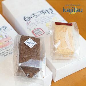 【ふるさと納税】白いちぃずけーき+kajitsuショコラのセット