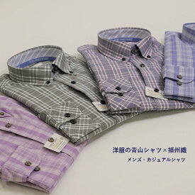 【ふるさと納税】洋服の青山シャツ×播州織(メンズ・カジュアル・1着)