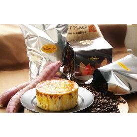【ふるさと納税】自家焙煎珈琲豆(豆のまま)1kg&とりいさん家の芋ケーキMサイズ【コーヒー】【コーヒー豆】【芋ケーキ】