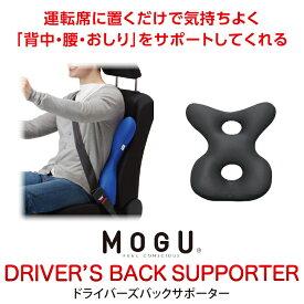 【ふるさと納税】MOGU ドライバーズバックサポーター BK(ブラック)