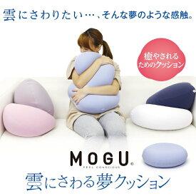 【ふるさと納税】MOGU 雲にさわる夢クッション(ブルー)