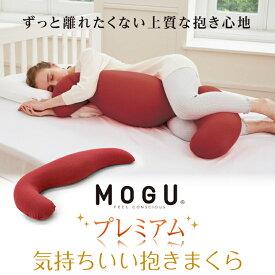 【ふるさと納税】MOGU プレミアム気持ちいい抱きまくら GY(グレー)