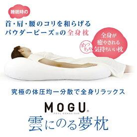 【ふるさと納税】MOGU 雲にのる夢枕(ネイビー)
