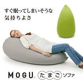 【ふるさと納税】MOGU たまごソファ (グリーン)