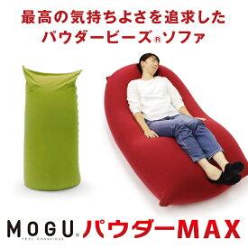 【ふるさと納税】MOGU パウダーMAX(シルバーグレー)【北海道・沖縄・離島 配送不可】
