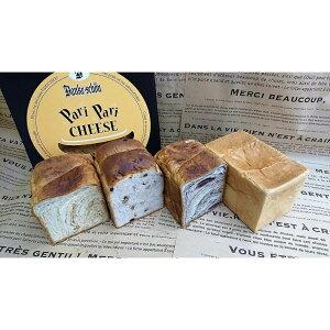 【ふるさと納税】パリパリチーズと食パンのよくばりセット