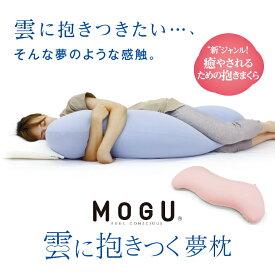 【ふるさと納税】MOGU 雲に抱きつく夢枕(ピンク)