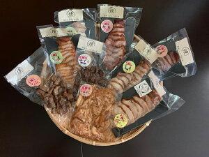 【ふるさと納税】香房 たかさご食彩緑 こだわりの燻製詰め合わせ 5種セット 【 薫製 肉 食べ比べ 兵庫県 高砂市 】