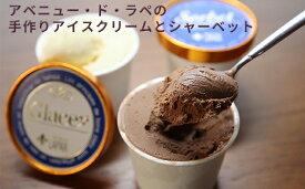 【ふるさと納税】アベニュー・ド・ラペの手作りアイスクリームとシャーベット 【お菓子】