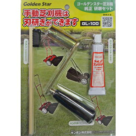 【ふるさと納税】手動芝刈機用研磨セット GL-100 【雑貨・日用品】