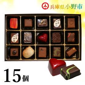 【ふるさと納税】アベニュー・ド・ラペの自慢のチョコレート詰め合わせ 【スイーツ・お菓子・チョコレート】 お届け:2019年12月から2020年3月まで
