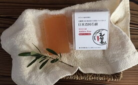 【ふるさと納税】L0102 日本酒純石鹸(2個)〜三田の純米酒「三田壱」でつくりました〜