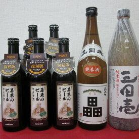 【ふるさと納税】H02301幕末のビール幸民麦酒5本と純米酒2本の三田満喫セット