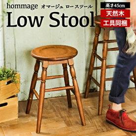 【ふるさと納税】《約1〜2ヶ月後発送予定》hommage Low Stool 【家具/インテリア/チェア・スツール・椅子・イス】 お届け:発送可能時期より順次発送予定