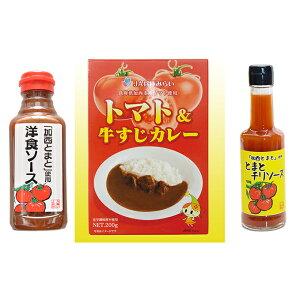 【ふるさと納税】「加西とまと」加工品セット2. 【野菜類・トマト・ソース・レトルト】