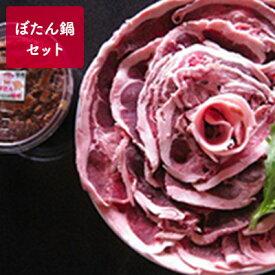 【ふるさと納税】ぼたん鍋セット 【お肉・味噌・みそ・猪肉・いのしし・ぼたん味噌】