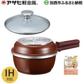 【ふるさと納税】ダブルパン 【調理器具・キッチン用品・フライパン・鍋・多機能】