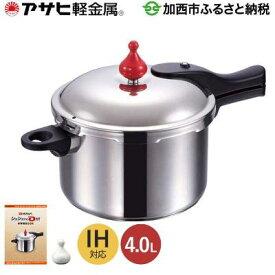 【ふるさと納税】ゼロ活力なべ(Lスリム)4.0L 【調理器具・キッチン用品・圧力鍋・鍋】
