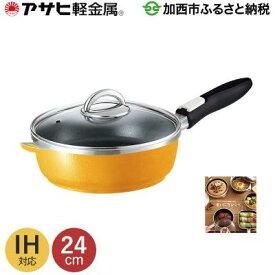 【ふるさと納税】オールパンゼロクリア24(マンゴー) 【調理器具・キッチン用品・フライパン】