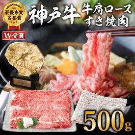 【ふるさと納税】神戸牛(肩ロース)すき焼き用/しゃぶしゃぶ用 500g お肉・牛肉・和牛ロース ヒライ牧場 【お肉・牛肉・ロース・神戸牛・和牛】 お届け:2020年12月10日以降ご入金のお品は、翌1月中旬以降のお届けとなります。