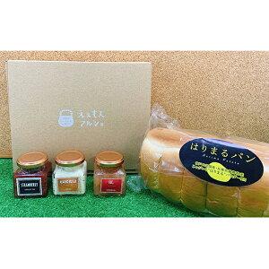 【ふるさと納税】『完熟果物のおいしさそのまま』手づくり季節のジャム2個と『姫路名物』アーモンドバターのセットwithはりまる食パン 【ジャム・パン・食パン】