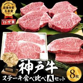 【ふるさと納税】神戸牛 ステーキ食べ比べAセット 計8枚(920g)神戸ビーフ ステーキ肉(サーロイン/ヒレ/もも)【牛肉・ステーキ・食べ比べ】 【お肉・牛肉・ステーキ・サーロイン・ヒレ・神戸牛・食べ比べ】