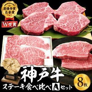 【ふるさと納税】神戸牛 ステーキ食べ比べAセット 計8枚(920g)神戸ビーフ ステーキ肉(サーロイン/ヒレ/もも)【牛肉・ステーキ・食べ比べ】 【お肉・牛肉・ステーキ・サーロイン・ヒレ・