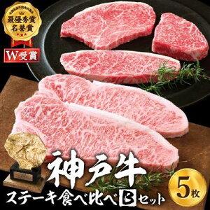 【ふるさと納税】神戸牛 ステーキ食べ比べBセット 計5枚(850g)【お肉・牛肉】ロースステーキ200g×2枚 モモ赤身ランプステーキ150g×3枚 【お肉・牛肉・ステーキ・お肉・牛肉・ロース・お