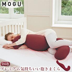【ふるさと納税】【MOGU-モグ‐】プレミアム気持ちいい抱きまくら 全4色〔 クッション ビーズクッション まくら 枕 抱き枕 〕 【インテリア・クッション・ビーズクッション・抱き枕】
