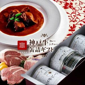 【ふるさと納税】高級缶詰「神戸牛カレー缶詰セット」 【加工食品・お肉・レトルト】