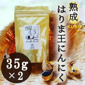 【ふるさと納税】熟成KUROはりま王にんにく 35g×2 【野菜・薬味・にんにく・ニンニク】