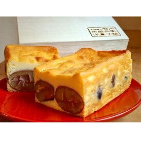 【ふるさと納税】丹波栗ゴロリ「篠雪」高級チーズケーキ(木箱入り)