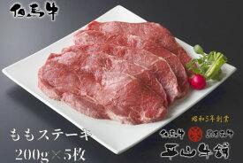 【ふるさと納税】【但馬牛】赤身(もも)ステーキ200g×5枚