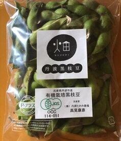 【ふるさと納税】【有機JAS】丹波黒豆枝豆1.5kg 500g×3袋