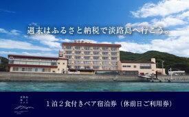 【ふるさと納税】淡路島海上ホテル 2名様ご宿泊(祝前日限定)【季節の料理】