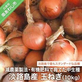 【ふるさと納税】淡路島産 玉ねぎ 10kg (減農薬製法・有機肥料で育てた中生種)
