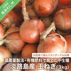 【ふるさと納税】淡路島産 玉ねぎ 3kg (減農薬製法・有機肥料で育てた中生種)