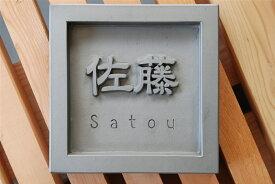 【ふるさと納税】世界に一つだけ!鬼瓦職人が手作りする「淡路瓦」製 オリジナル表札