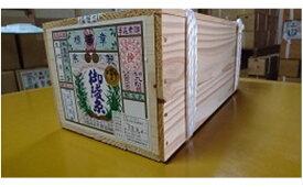 【ふるさと納税】 ふるさと納税 そうめん 淡路島手延べ素麺 御陵糸 黒帯(9kg木箱)