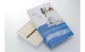 【ふるさと納税】淡路島手延べ素麺 御陵糸 黒帯 化粧箱(2000g)
