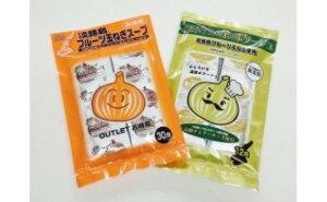 【ふるさと納税】06)テレビや雑誌で紹介された、フルーツ玉ねぎ使用のスープのセット