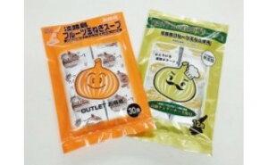 【ふるさと納税】26)玉ねぎスープセット テレビや雑誌で紹介された、フルーツ玉ねぎ使用のスープのセット